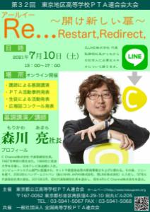tokyotaikai_32